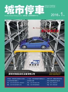 2016年第1期城市停车杂志/城市级智慧停车平台专题