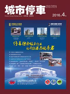 2016年第4期城市停车杂志/医院停车专题