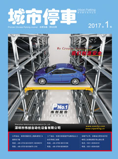 2017年第1期城市停车杂志/停车政策专题