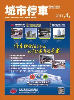 2017年第4期城市停车杂志/车牌识别专题