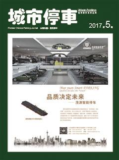2017年第5期城市停车杂志/医院停车专题