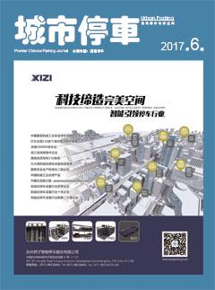 2017年第6期城市停车杂志/道路停车专题