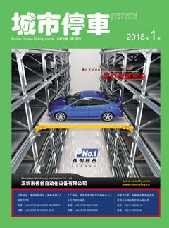 2018年第1期城市停车杂志/厦门停车专题
