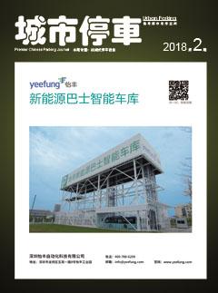 2018年第2期城市停车杂志/机械式停车设备专题