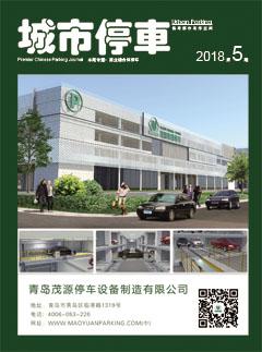 2018年第5期城市停车杂志/商业综合体专题