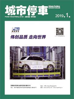 2019年第1期城市停车杂志/停车政策专题