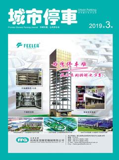 2019年第3期城市停车杂志/公共停车场专题