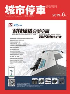 2019年第6期城市停车杂志/道路停车专题