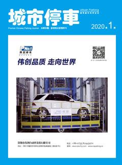 2020年第1期城市停车杂志/新冠肺炎疫情特刊