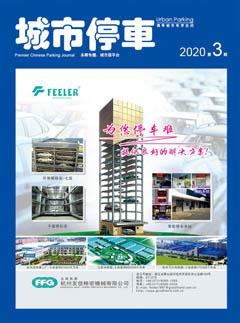 2020年第3期城市停车杂志/城市级平台