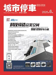 2020年第6期城市停车杂志/道路停车
