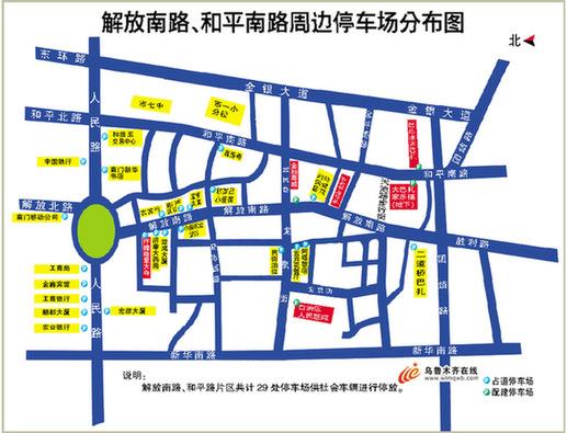 乌鲁木齐市停车场指南-乌鲁木齐公布206处停车场地图